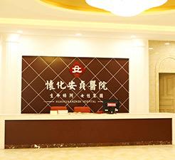 怀化安贞妇产医院大厅服务台