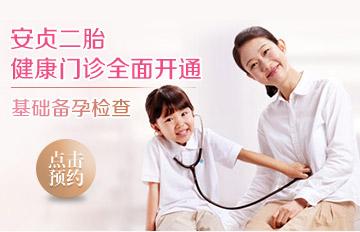 安贞二胎健康门诊全面开通