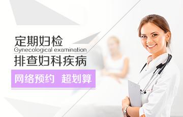 定期妇检,排查妇科疾病